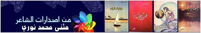 الشاعر / مثنى محمد نوري عدد الضغطات : 528