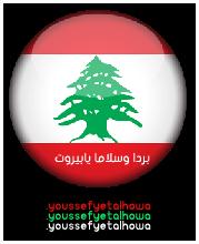 بيروت انت القلب: بيروت - سبب الاصدار: